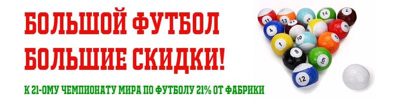 чемпионат мира 21%