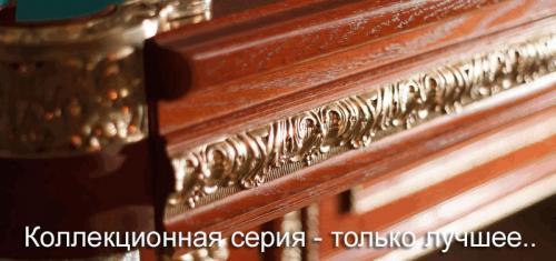 Коллекционная серия (от 169 100 рублей)