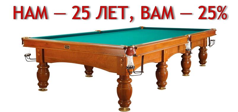 """Бильярдный стол """"Гладиатор"""", скидка 15%"""