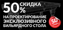 Скидка 50%