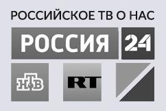 Российское ТВ о нас